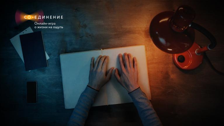 Онлайн-игра о жизни на ощупь «Со-единение»