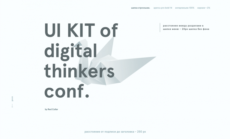 Digital thinkers conf.