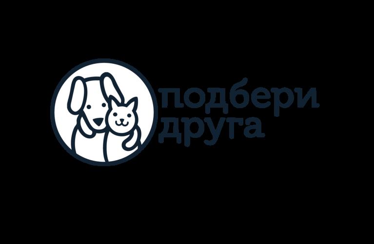 """Фонд помощи животным """"Подбери друга"""""""
