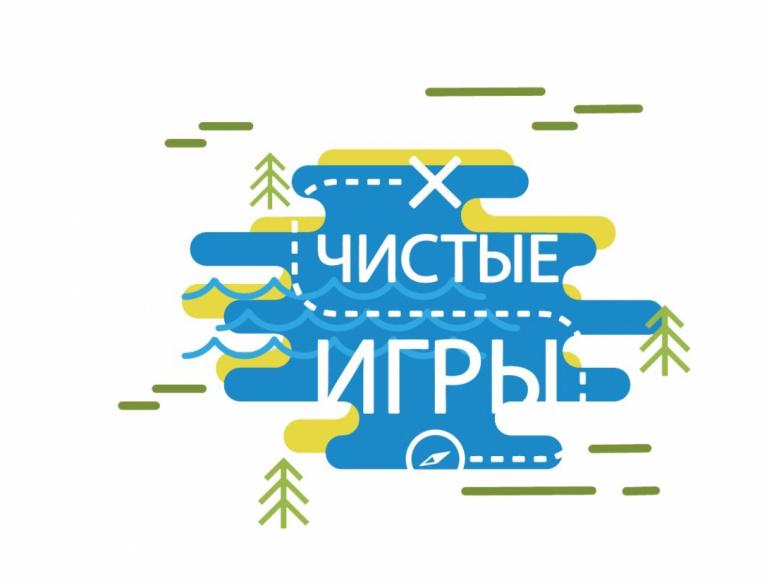 МОО «Чистые Игры»