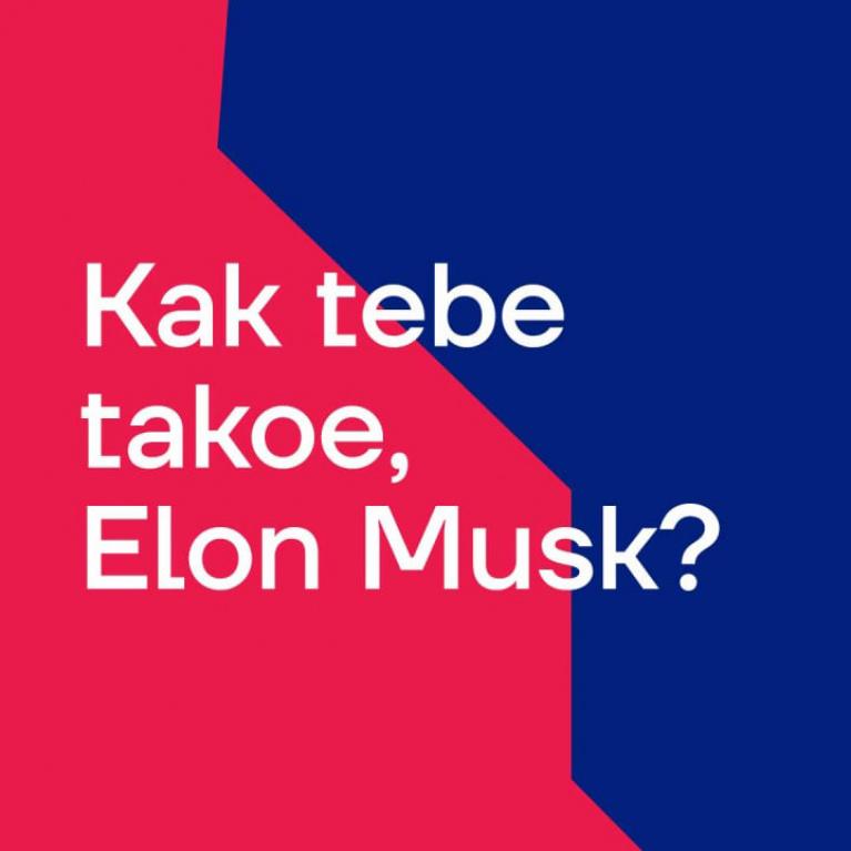 Kak tebe takoe, Elon Musk?