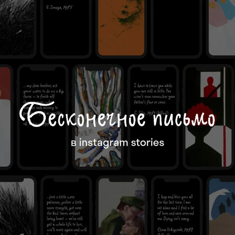 #СтраницыПобеды: «Бесконечное письмо» в Instagram Stories